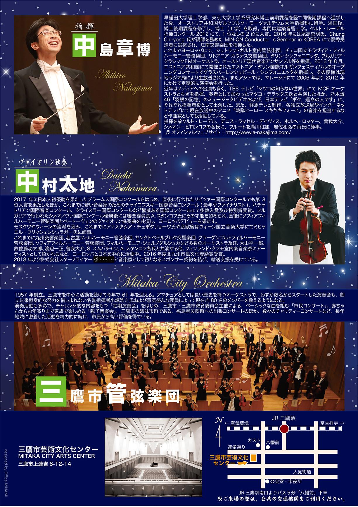 第46回三鷹市市民コンサート