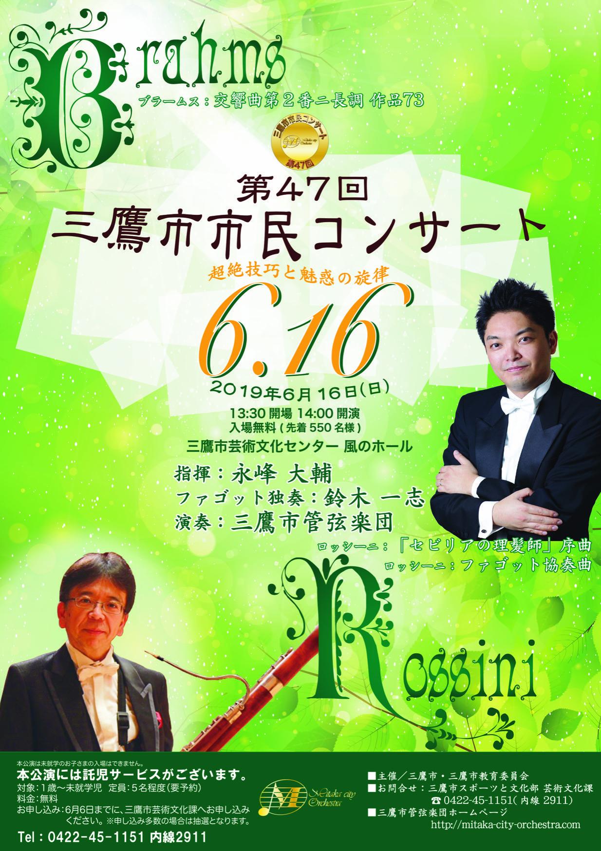 第47回三鷹市市民コンサート